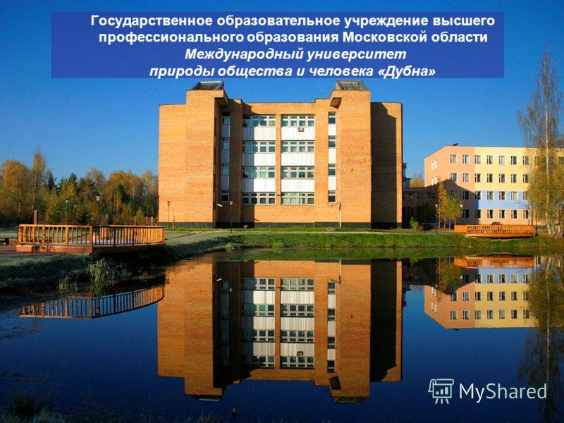 Государственное образовательное учреждение высшего профессионального образования Московской области Международный университет природы общества и человека «Дубна»