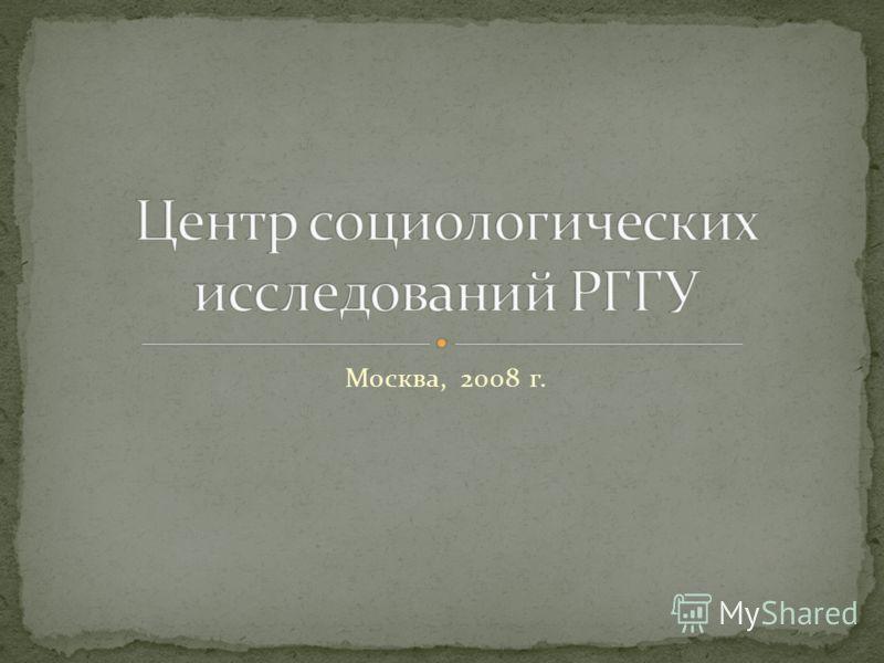 Москва, 2008 г.
