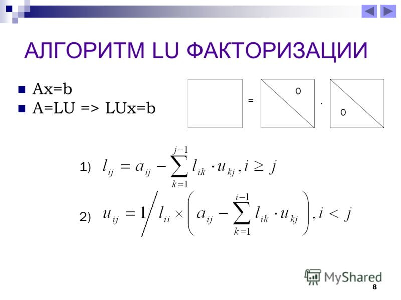 8 АЛГОРИТМ LU ФАКТОРИЗАЦИИ Ax=b A=LU => LUx=b =. 0 0 1) 2)