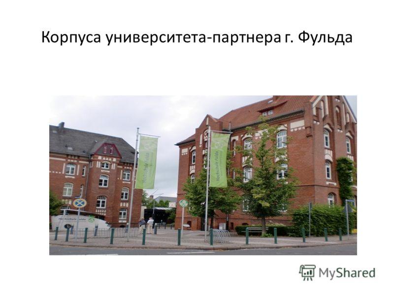 Корпуса университета-партнера г. Фульда