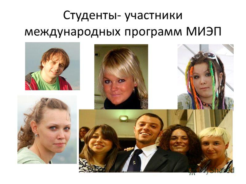 Студенты- участники международных программ МИЭП