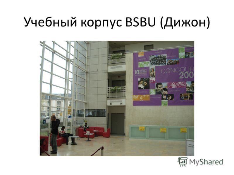 Учебный корпус BSBU (Дижон)