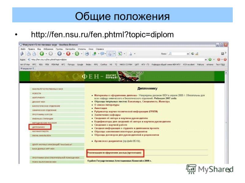 3 http://fen.nsu.ru/fen.phtml?topic=diplom Общие положения