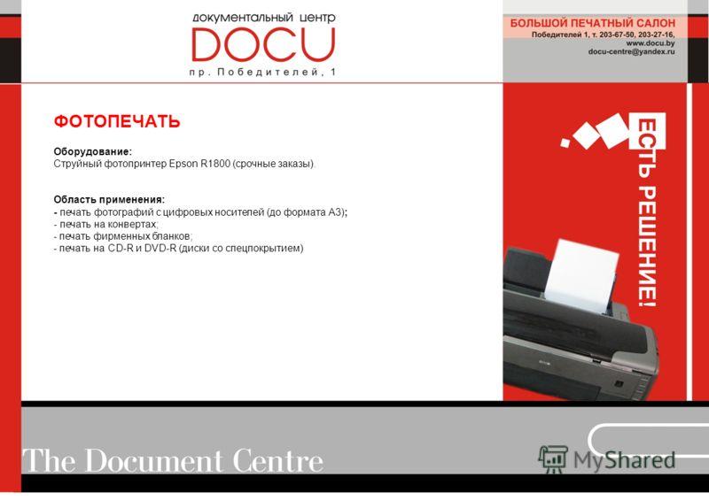 ФОТОПЕЧАТЬ Оборудование: Струйный фотопринтер Epson R1800 (срочные заказы). Область применения: - печать фотографий с цифровых носителей (до формата А3); - печать на конвертах; - печать фирменных бланков; - печать на CD-R и DVD-R (диски со спецпокрыт