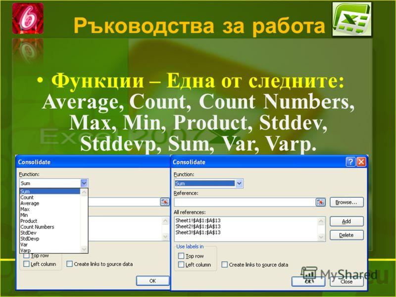 Ръководства за работа Функции – Една от следните : Average, Count, Count Numbers, Max, Min, Product, Stddev, Stddevp, Sum, Var, Varp.