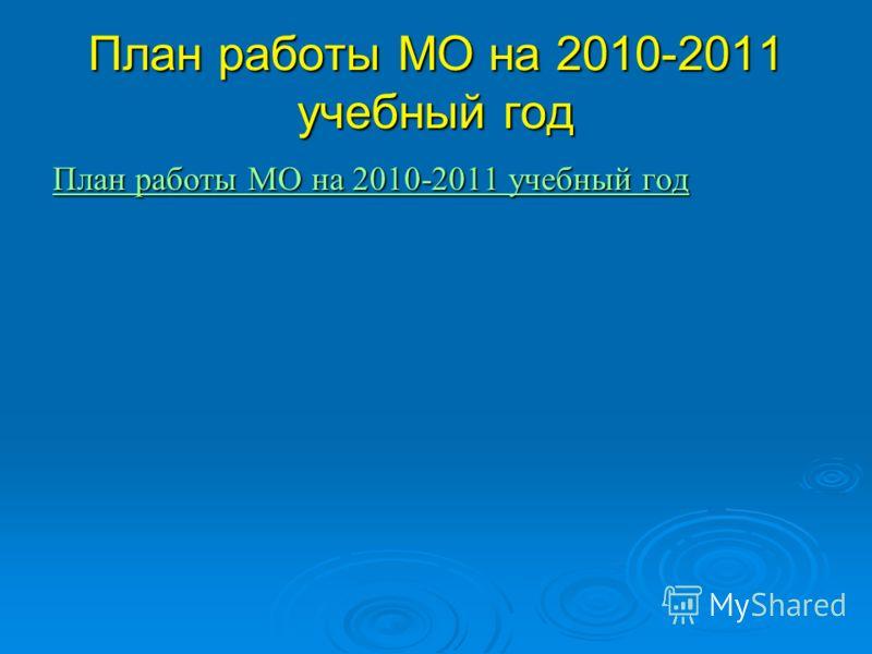 План работы МО на 2010-2011 учебный год План работы МО на 2010-2011 учебный год План работы МО на 2010-2011 учебный год