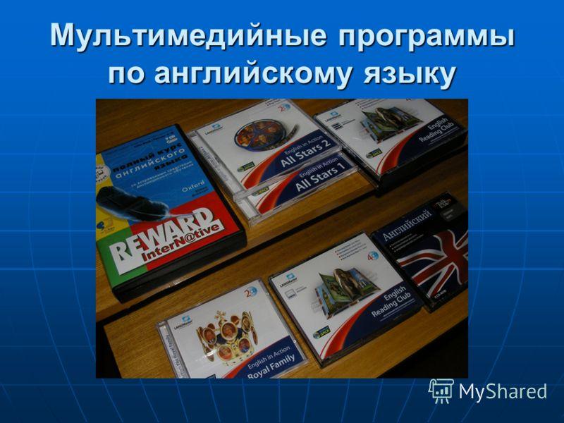 Мультимедийные программы по английскому языку