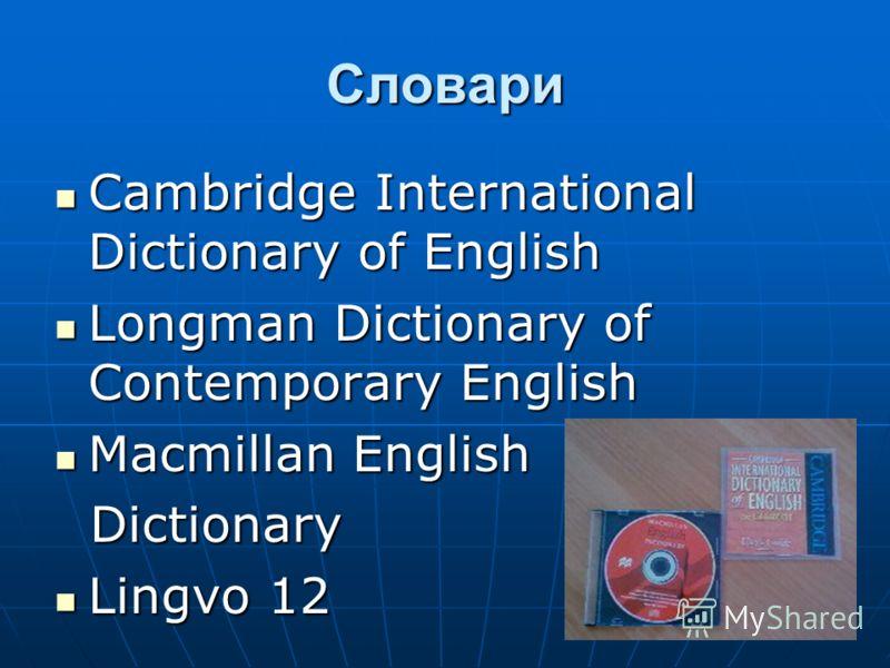 Словари Cambridge International Dictionary of English Cambridge International Dictionary of English Longman Dictionary of Contemporary English Longman Dictionary of Contemporary English Macmillan English Macmillan English Dictionary Dictionary Lingvo