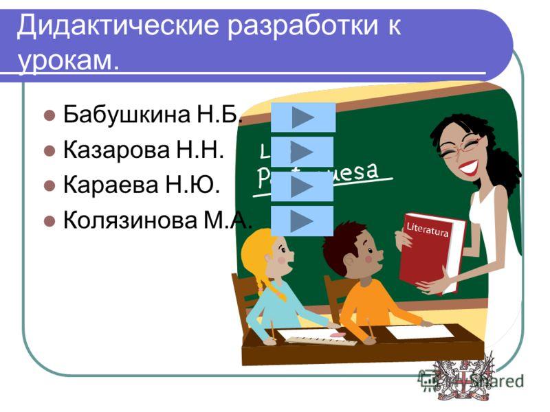 Дидактические разработки к урокам. Бабушкина Н.Б. Казарова Н.Н. Караева Н.Ю. Колязинова М.А.