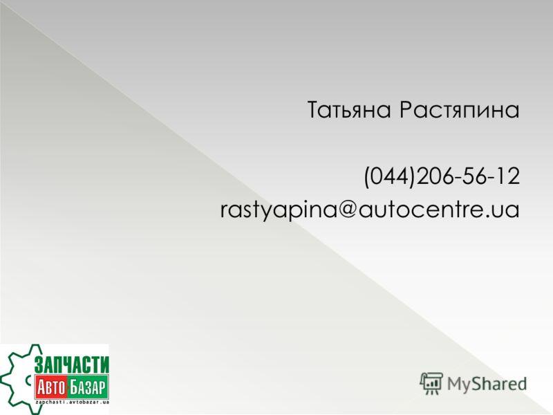 Татьяна Растяпина (044)206-56-12 rastyapina@autocentre.ua