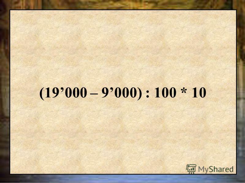 X + 390 = 420 X = 420 – 390 X = 30 30 + 390 = 70 * 6 420 = 420