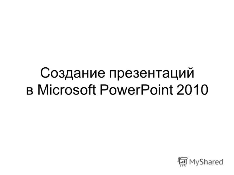 Создание презентаций в Microsoft PowerPoint 2010