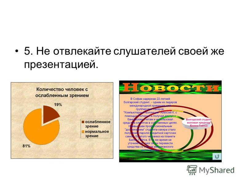 5. Не отвлекайте слушателей своей же презентацией.