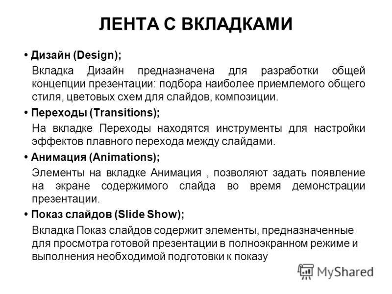 Дизайн (Design); Вкладка Дизайн предназначена для разработки общей концепции презентации: подбора наиболее приемлемого общего стиля, цветовых схем для слайдов, композиции. Переходы (Transitions); На вкладке Переходы находятся инструменты для настройк