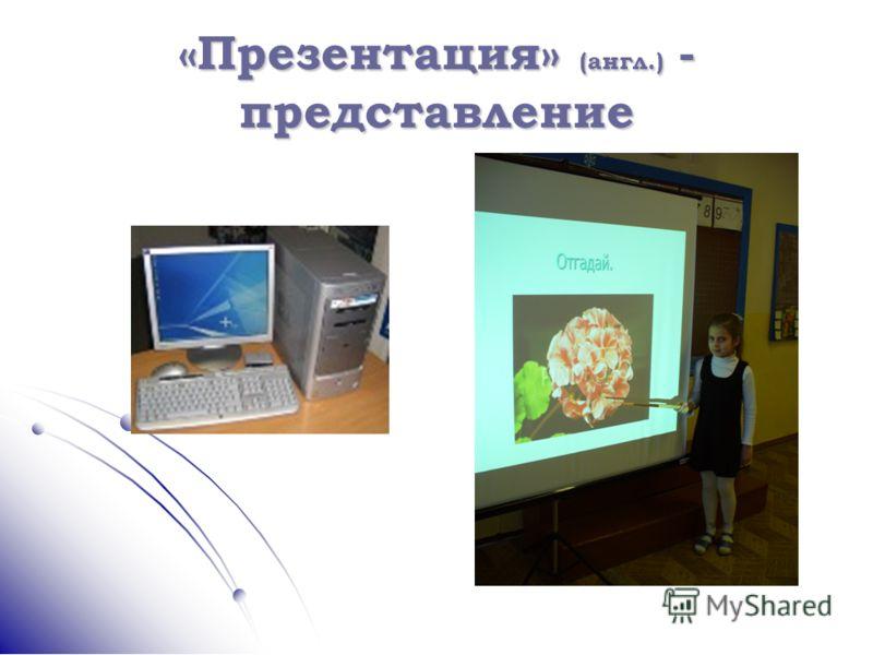 «Презентация» (англ.) - представление