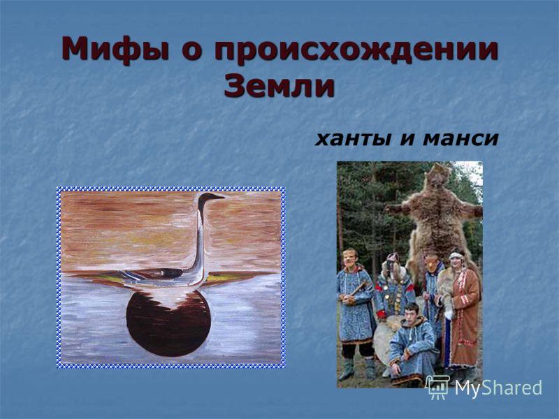 Мифы о происхождении Земли ханты и манси
