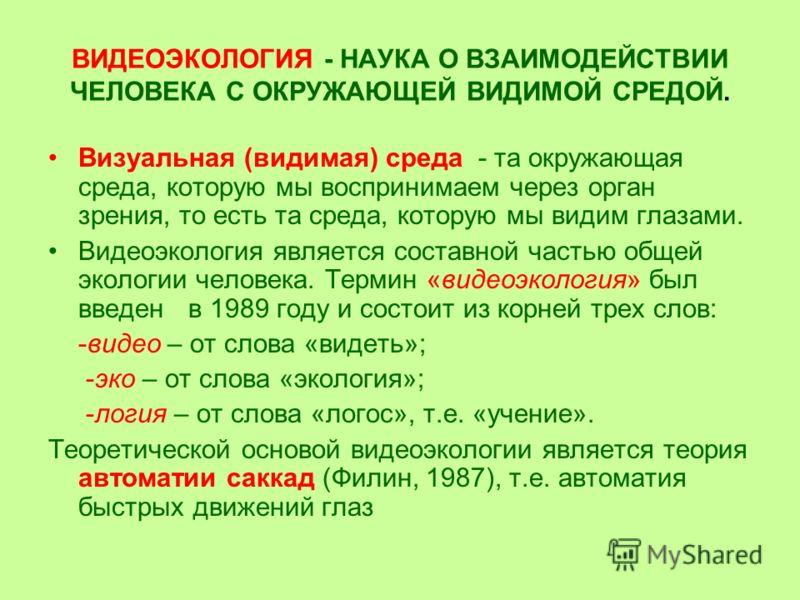 Филин Василий Антонович, доктор биологических наук, директор Московского Центра «Видеоэкология».