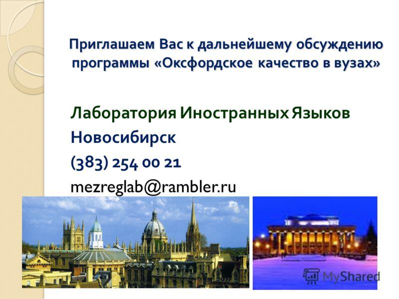 Приглашаем Вас к дальнейшему обсуждению программы « Оксфордское качество в вузах » Лаборатория Иностранных Языков Новосибирск (383) 254 00 21 mezreglab@rambler.ru