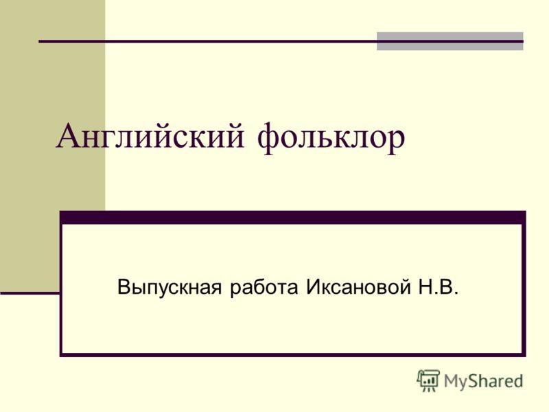 Английский фольклор Выпускная работа Иксановой Н.В.