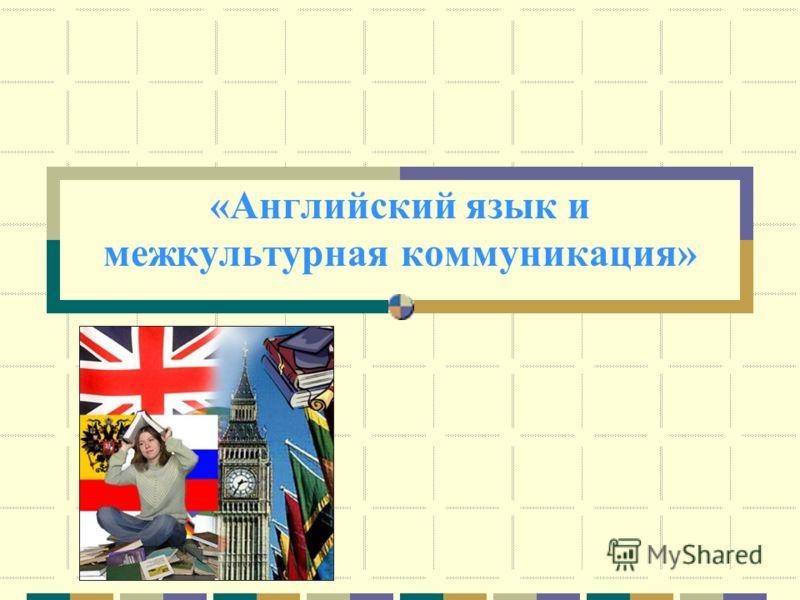 «Английский язык и межкультурная коммуникация»