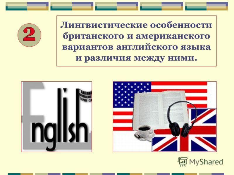Лингвистические особенности британского и американского вариантов английского языка и различия между ними.