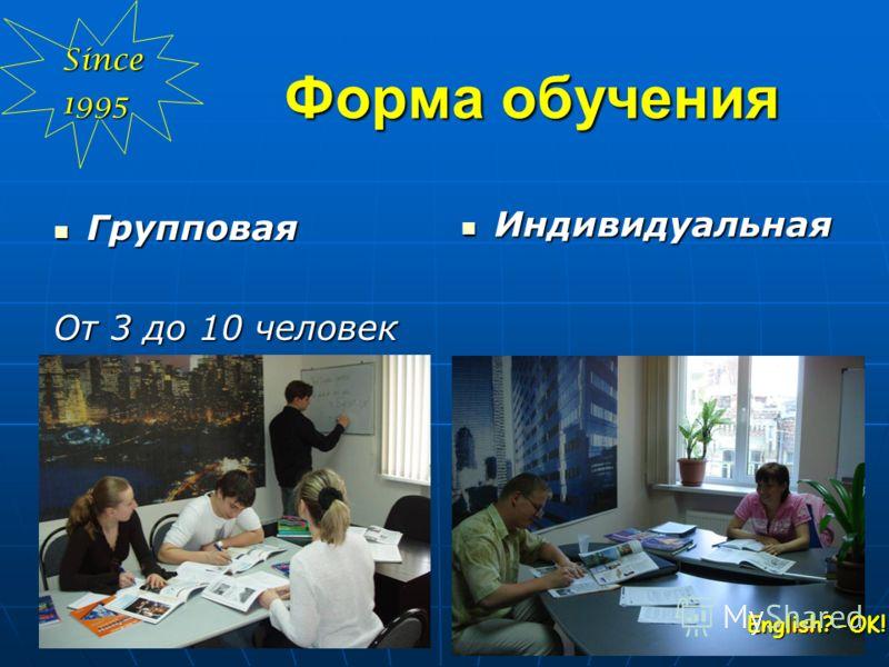 Форма обучения Групповая Групповая От 3 до 10 человек Индивидуальная Индивидуальная English?-OK! Since1995