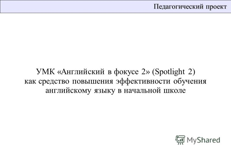 Spotlight 2 класс аудио скачать | resatang | pinterest.