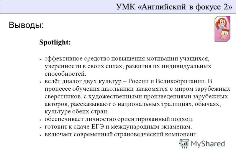УМК «Английский в фокусе 2» Spotlight: эффективное средство повышения мотивации учащихся, уверенности в своих силах, развития их индивидуальных способностей. ведёт диалог двух культур – России и Великобритании. В процессе обучения школьники знакомятс