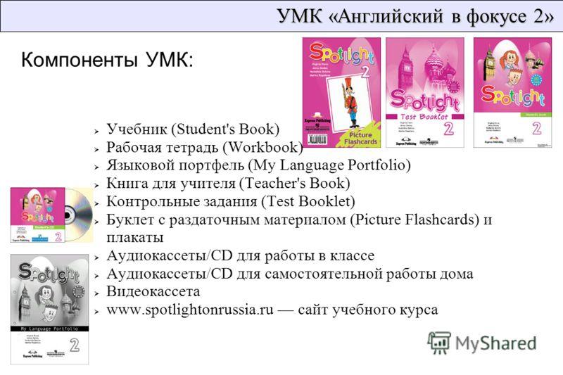 Книга для учителя spotlight скачать скачать бесплатно