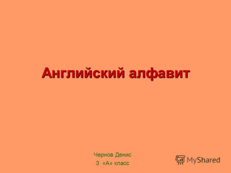 Английский алфавит Чернов Денис 3 «А» класс