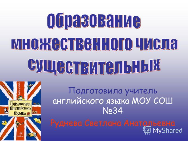 Подготовила учитель английского языка МОУ СОШ 34 Руднева Светлана Анатольевна