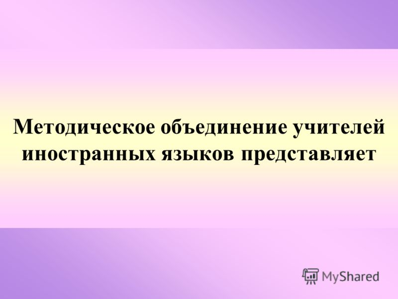 Методическое объединение учителей иностранных языков представляет