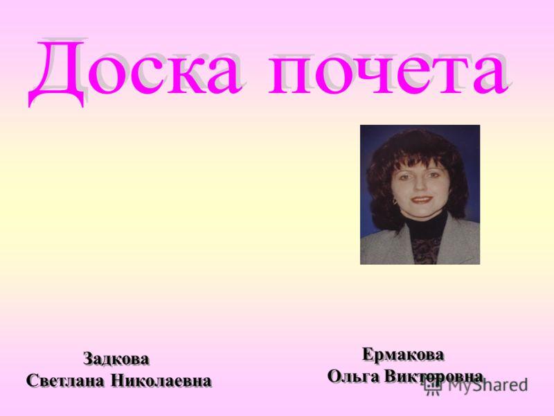 Задкова Светлана Николаевна Ермакова Ольга Викторовна