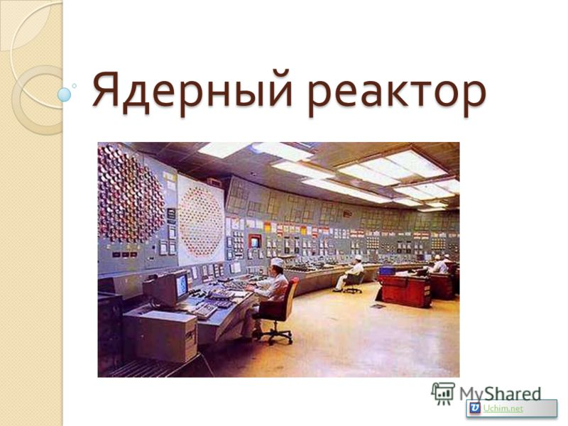 Ядерный реактор Uchim.net