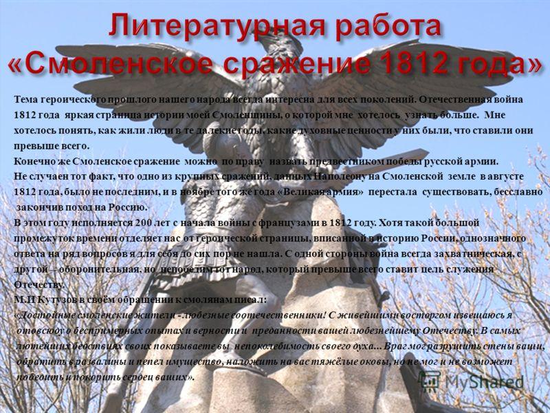 Тема героического прошлого нашего народа всегда интересна для всех поколений. Отечественная война 1812 года яркая страница истории моей Смоленщины, о которой мне хотелось узнать больше. Мне хотелось понять, как жили люди в те далекие годы, какие духо