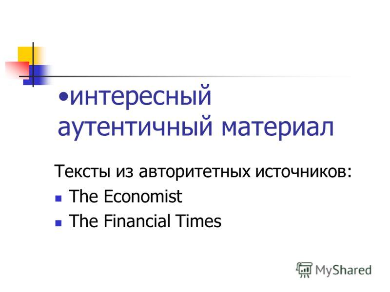 интересный аутентичный материал Тексты из авторитетных источников: The Economist The Financial Times