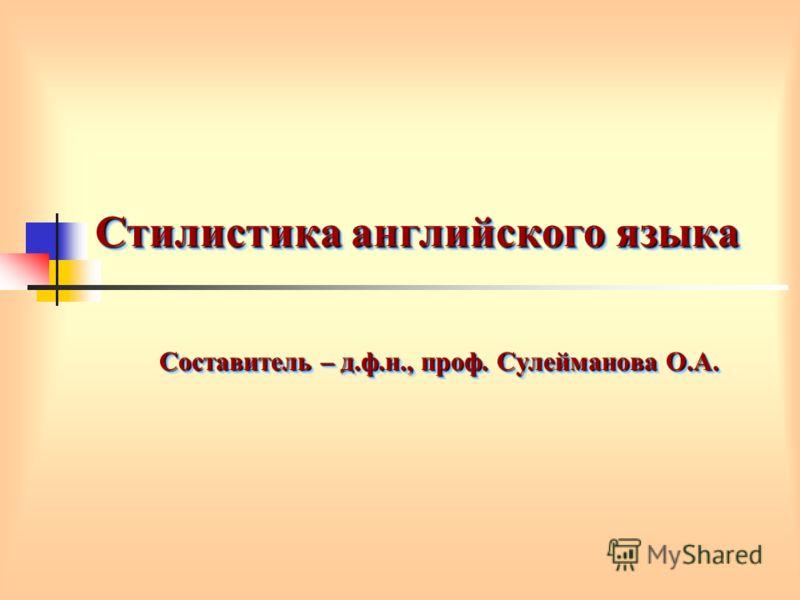 Стилистика английского языка Составитель – д.ф.н., проф. Сулейманова О.А.