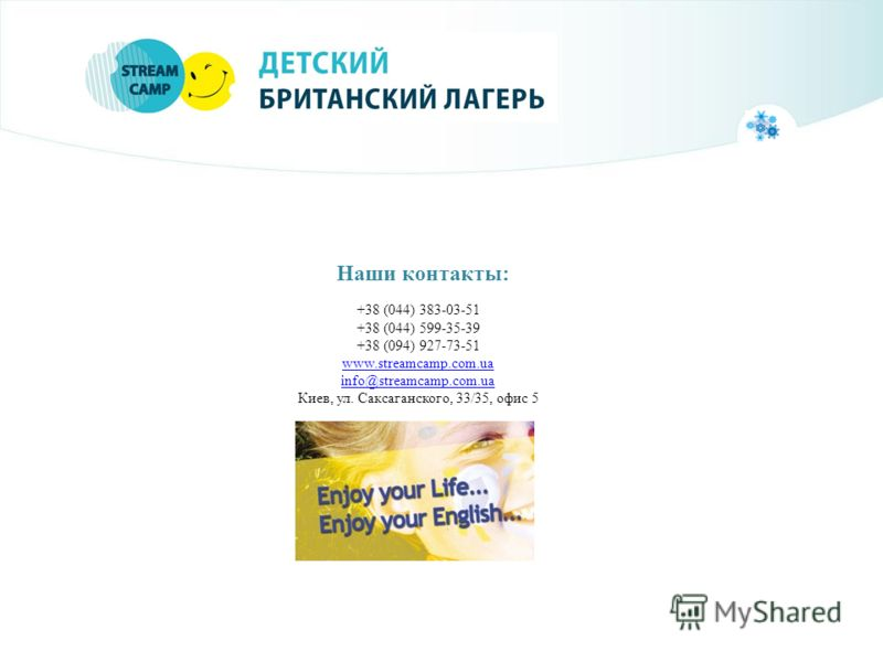 Наши контакты: +38 (044) 383-03-51 +38 (044) 599-35-39 +38 (094) 927-73-51 www.streamcamp.com.ua info@streamcamp.com.ua Киев, ул. Саксаганского, 33/35, офис 5