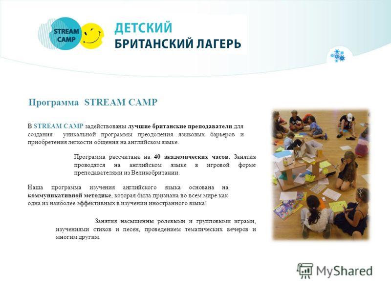 В STREAM CAMP задействованы лучшие британские преподаватели для создания уникальной программы преодоления языковых барьеров и приобретения легкости общения на английском языке. Наша программа изучения английского языка основана на коммуникативной мет