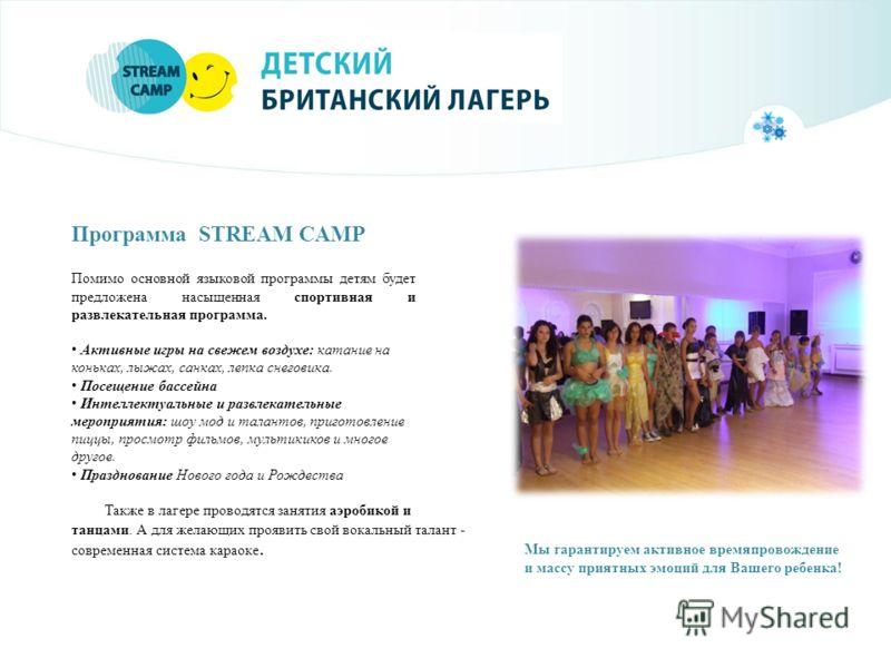 Программа STREAM CAMP Помимо основной языковой программы детям будет предложена насыщенная спортивная и развлекательная программа. Активные игры на свежем воздухе: катание на коньках, лыжах, санках, лепка снеговика. Посещение бассейна Интеллектуальны