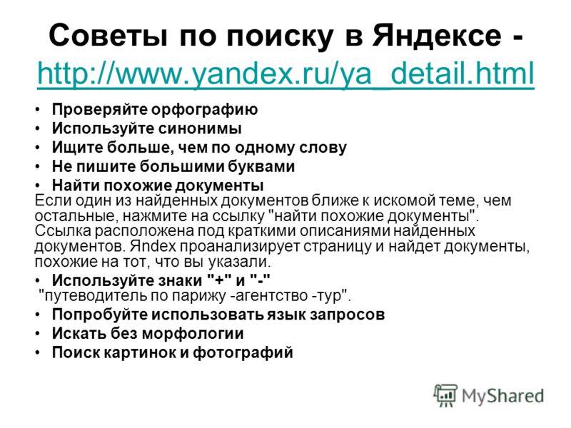 Советы по поиску в Яндексе - http://www.yandex.ru/ya_detail.html http://www.yandex.ru/ya_detail.html Проверяйте орфографию Используйте синонимы Ищите больше, чем по одному слову Не пишите большими буквами Найти похожие документы Если один из найденны