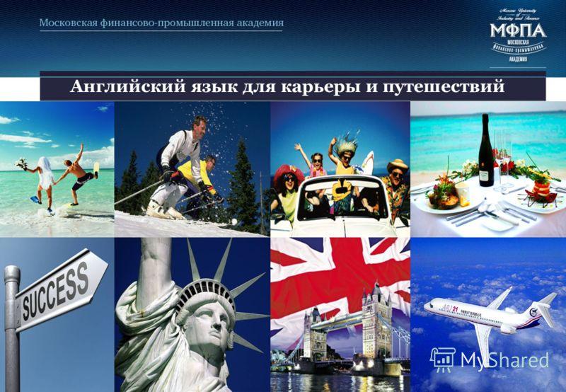 Английский язык для карьеры и путешествий