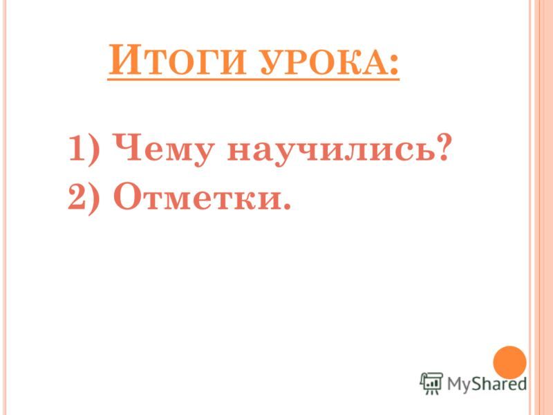 H OME TASK : Проект, учебник: с. 76, упр. 6, словарь.