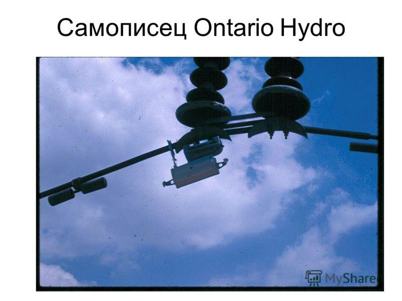 Самописец Ontario Hydro