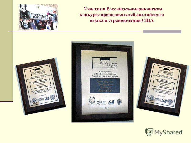 Участие в Российско-американском конкурсе преподавателей английского языка и страноведения США