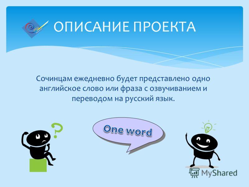 Сочинцам ежедневно будет представлено одно английское слово или фраза с озвучиванием и переводом на русский язык. ОПИСАНИЕ ПРОЕКТА