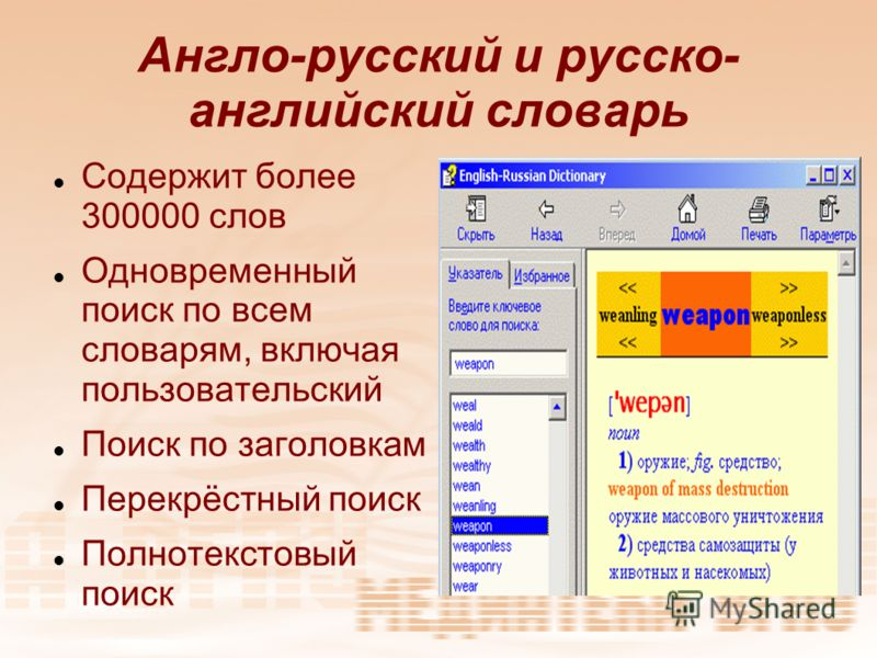 Англо-русский и русско- английский словарь Содержит более 300000 слов Одновременный поиск по всем словарям, включая пользовательский Поиск по заголовкам Перекрёстный поиск Полнотекстовый поиск