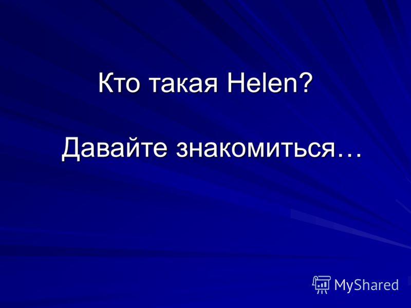 Кто такая Helen? Давайте знакомиться…