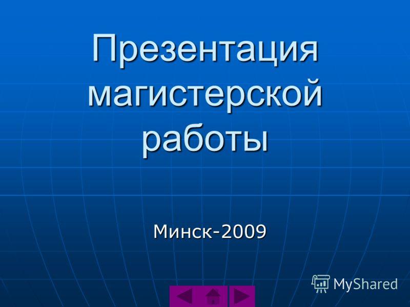 Презентация магистерской работы Минск-2009
