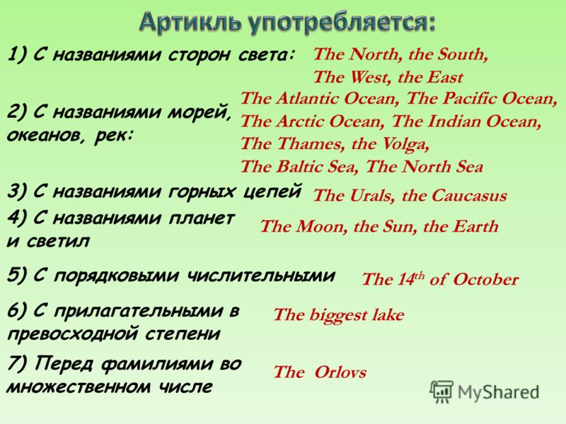 1) С названиями сторон света: The North, the South, The West, the East 2) С названиями морей, океанов, рек: The Atlantic Ocean, The Pacific Ocean, The Arctic Ocean, The Indian Ocean, The Thames, the Volga, The Baltic Sea, The North Sea 3) C названиям